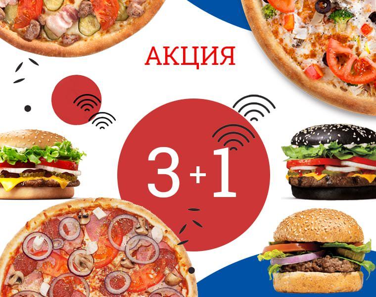 3+1 акция от Watatsumi